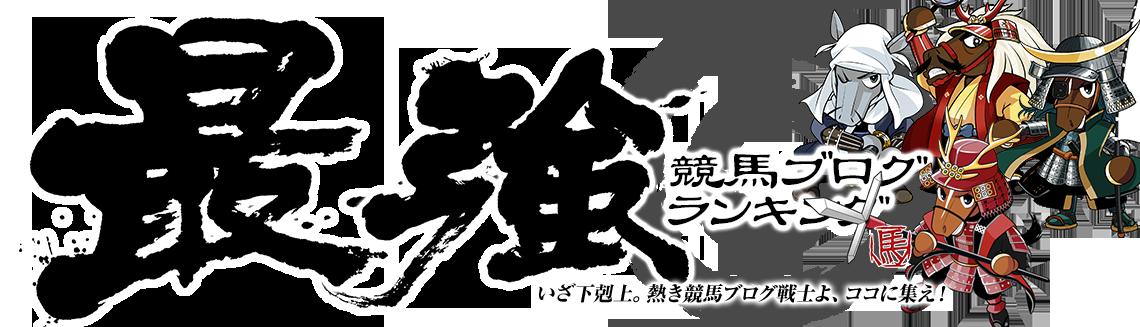 【最強】競馬ブログランキング
