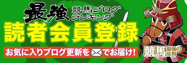 読者会員募集!